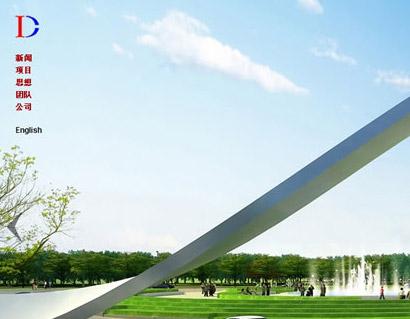 北京市整合融创建筑景观规划设计有限公司