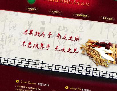北京老小孩国际养生机构