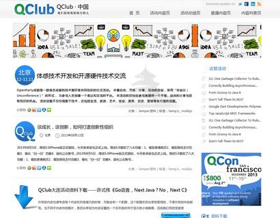 QCLUB中国