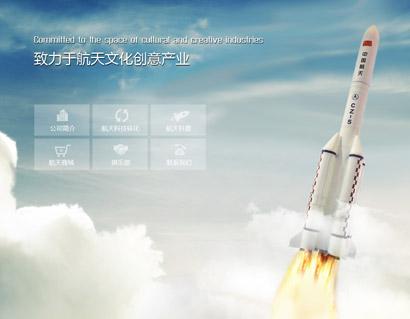 航天风采(北京)文化创意传媒有限公司