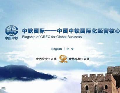 中铁国际经济合作有限公司